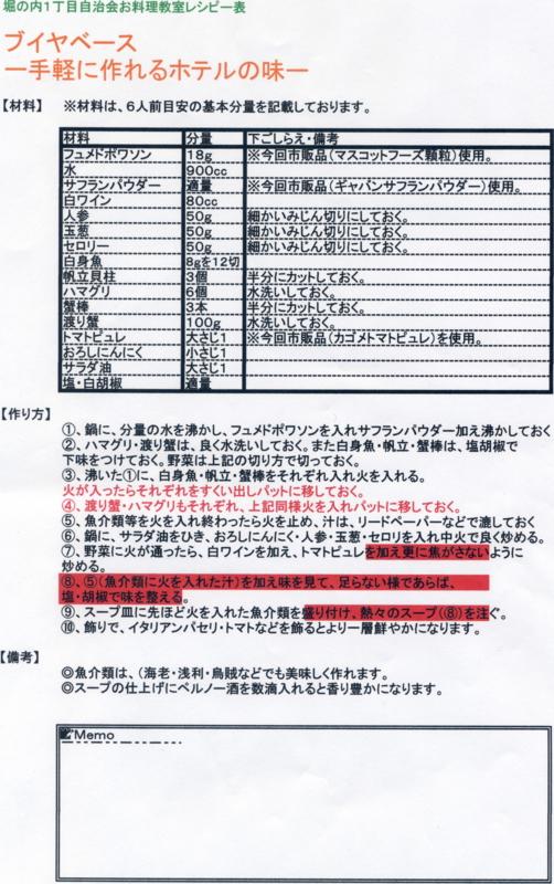 f:id:horinouchi1:20150315133809j:image:w360