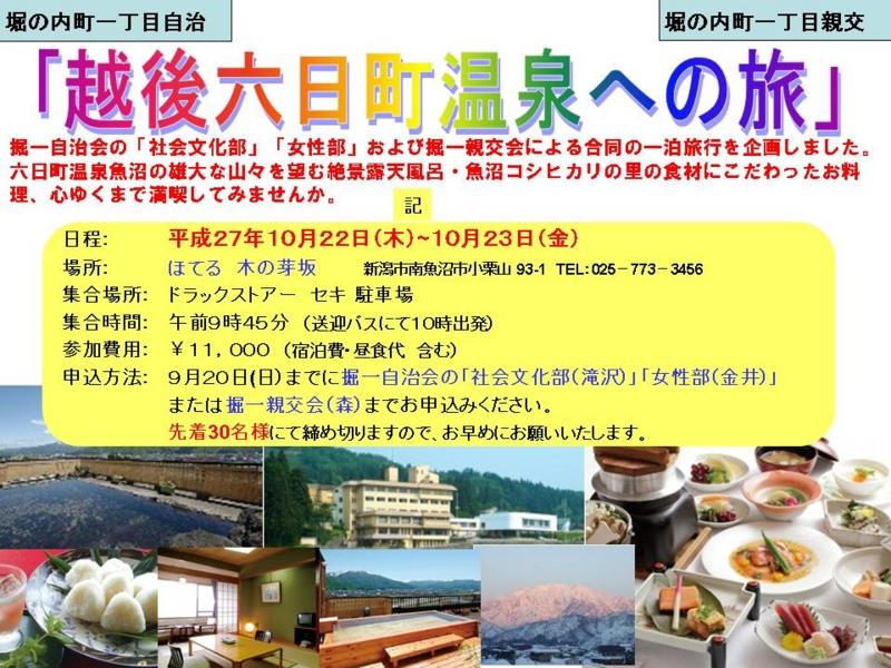 f:id:horinouchi1:20150901040338j:image