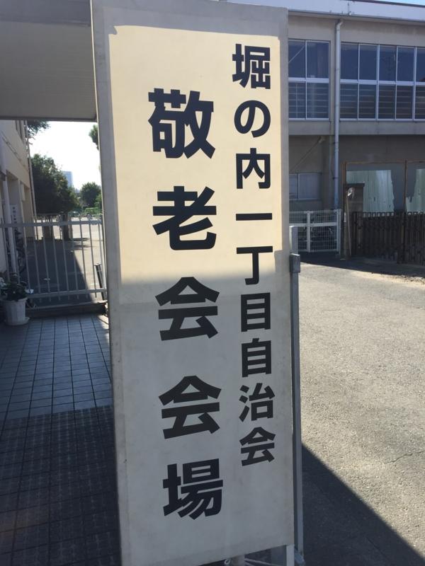 f:id:horinouchi1:20150920133046j:image:w360