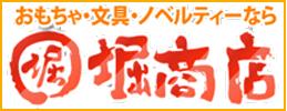 堀商店サイトバナー