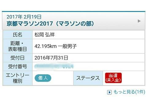 f:id:horitakadaikichi:20161003143309j:plain