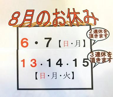 f:id:horitakadaikichi:20170731160955j:plain