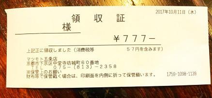 f:id:horitakadaikichi:20171011152231j:plain