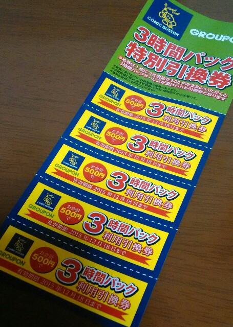 http://cdn-ak.f.st-hatena.com/images/fotolife/h/horitsukiko/20151116/20151116215429.jpg