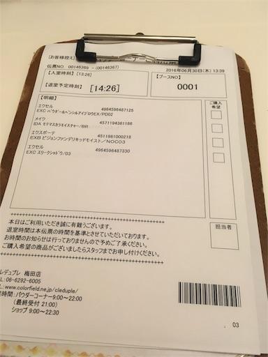 f:id:horitsukiko:20160630143415j:plain