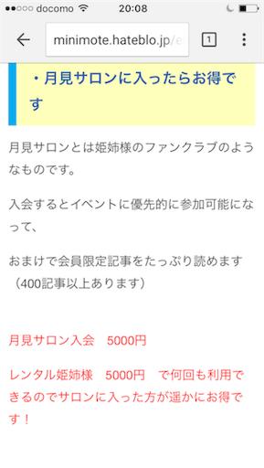 f:id:horitsukiko:20170117201245p:image