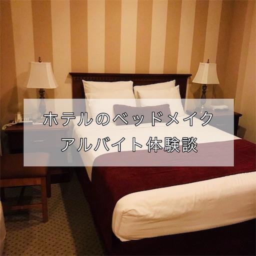 ホテルのベッドメイクのバイトのサムネイル