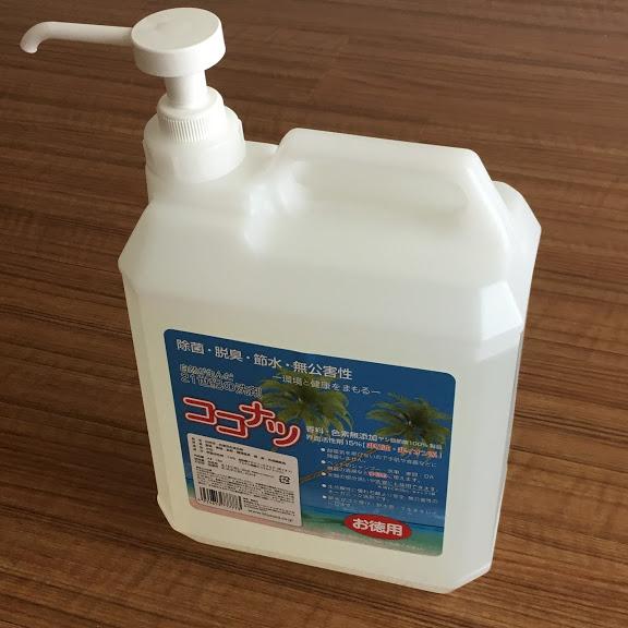 ココナッツ洗剤