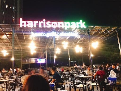 ハリソンパーク