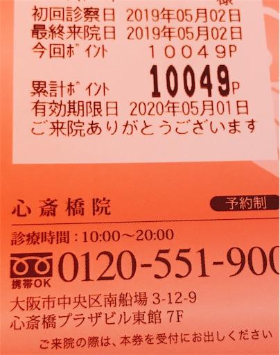 https://cdn-ak.f.st-hatena.com/images/fotolife/h/horitsukiko/20190503/20190503135000.jpg