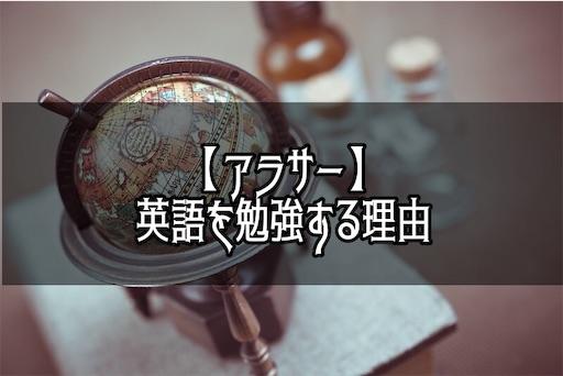 英語を勉強