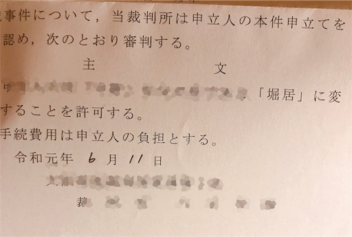 https://cdn-ak.f.st-hatena.com/images/fotolife/h/horitsukiko/20190823/20190823142514.jpg