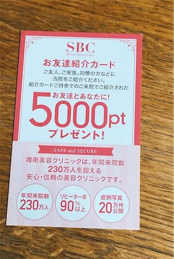 SBC友達紹介
