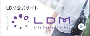 LDM公式サイト