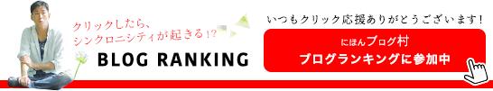 クリックしたらシンクロニシティが起きる!?にほんブログ村ブログランキング参加中