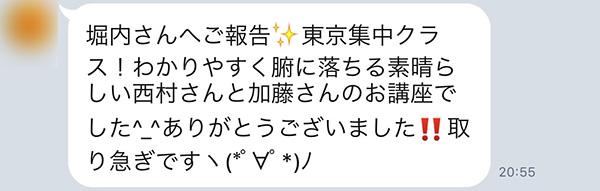 f:id:horiuchiyasutaka:20160926011044j:plain