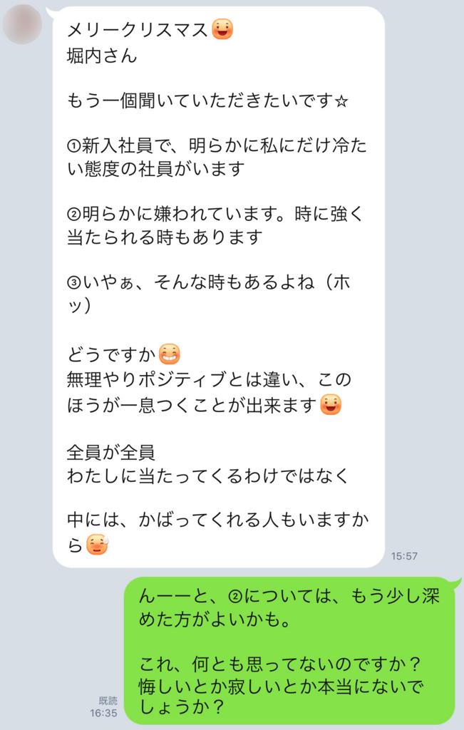 f:id:horiuchiyasutaka:20161225204206j:plain