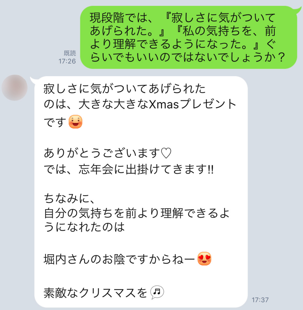 f:id:horiuchiyasutaka:20161225204234j:plain