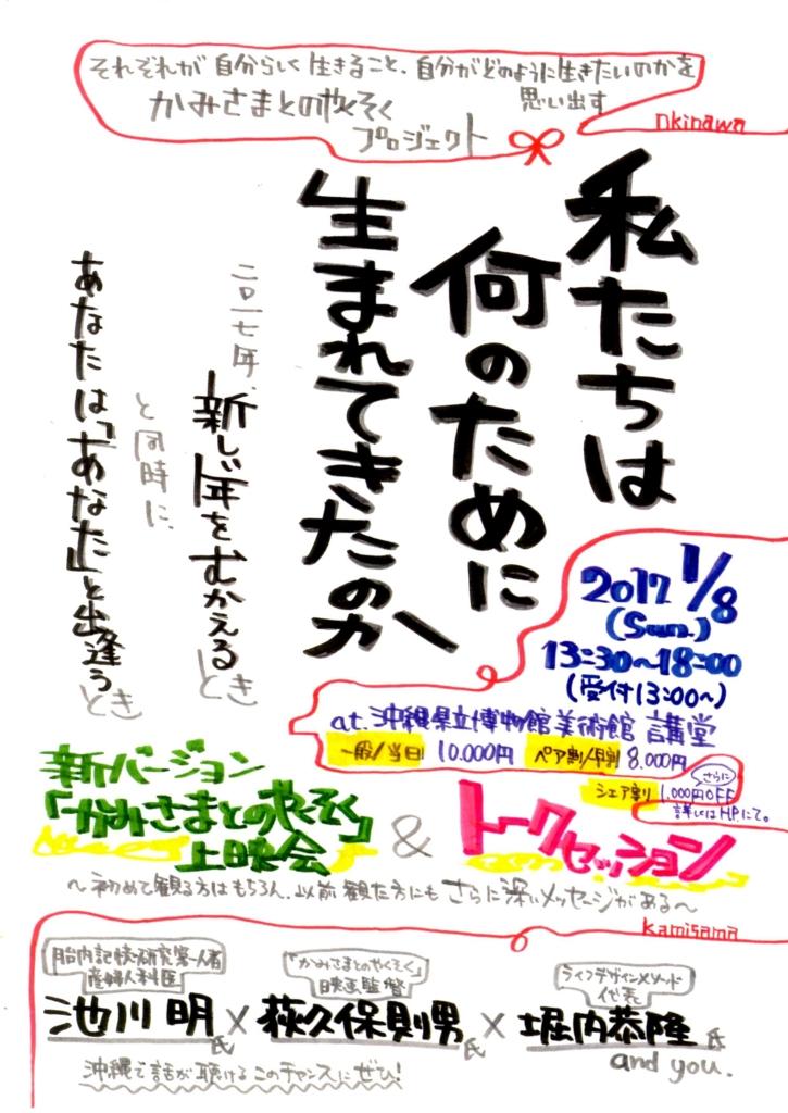 f:id:horiuchiyasutaka:20170106221604j:plain