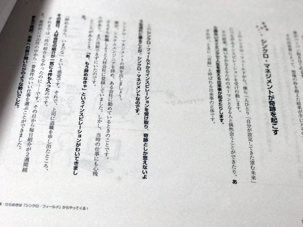 f:id:horiuchiyasutaka:20170418220512j:plain