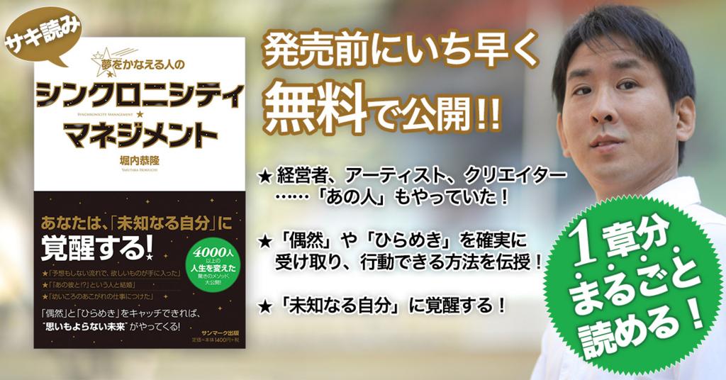 f:id:horiuchiyasutaka:20170418221727j:plain
