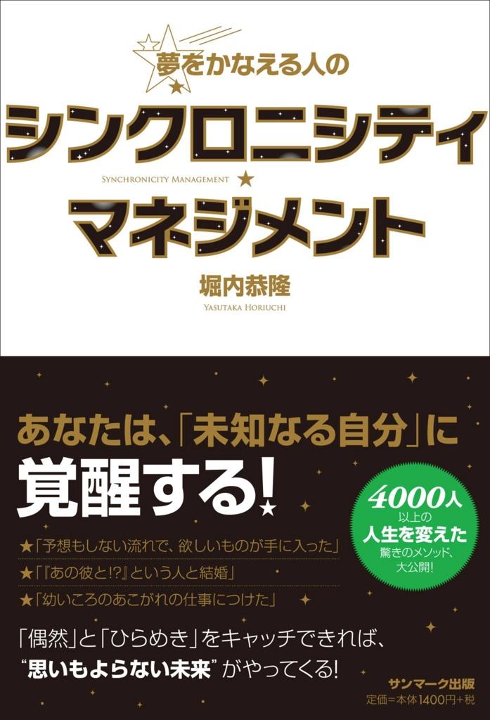 f:id:horiuchiyasutaka:20170419173505j:plain