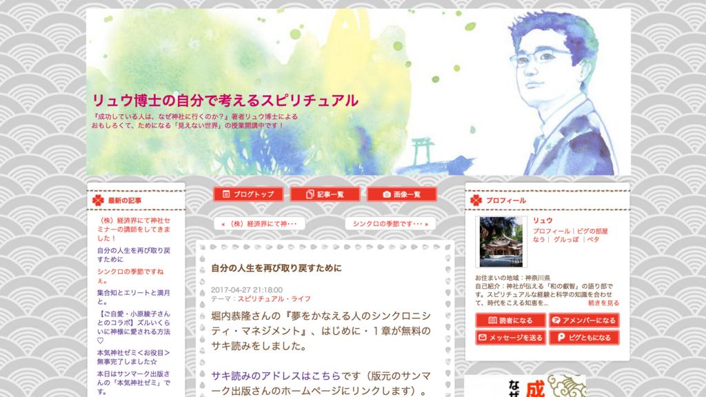f:id:horiuchiyasutaka:20170429164037j:plain
