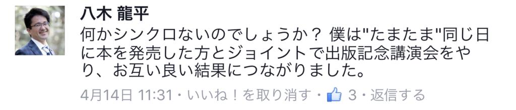 f:id:horiuchiyasutaka:20170502160555p:plain