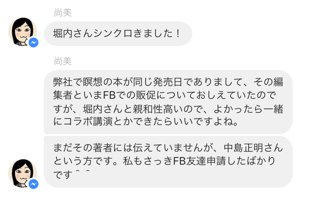 f:id:horiuchiyasutaka:20170502160746p:plain