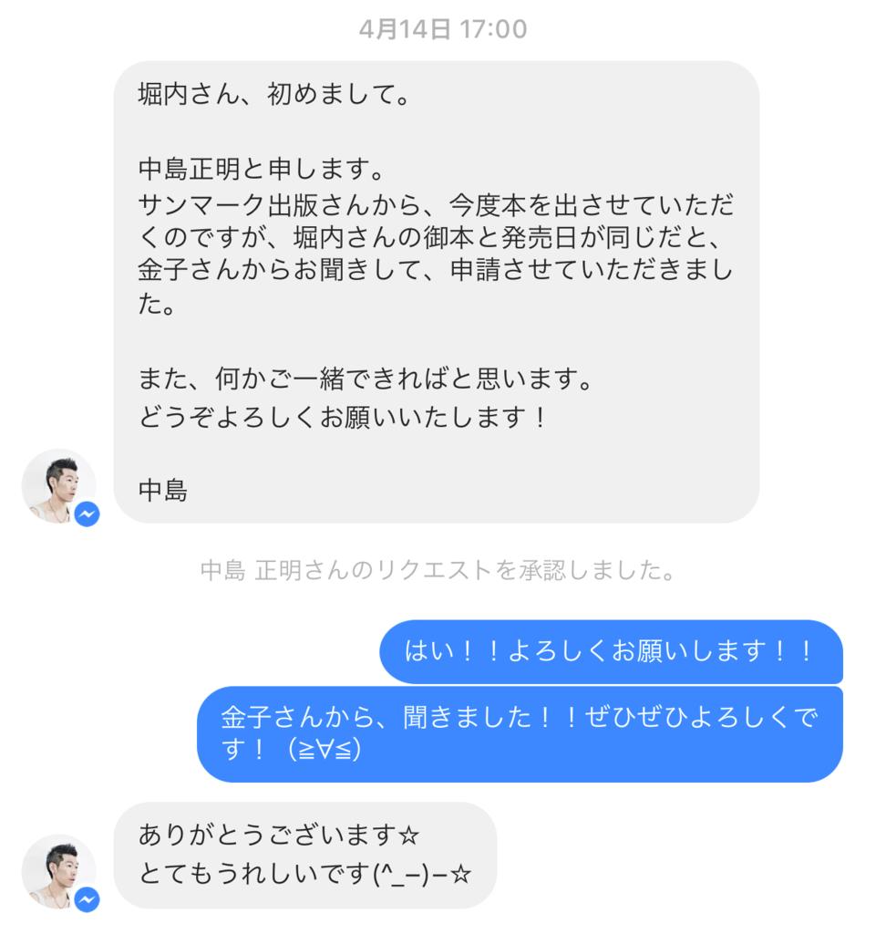 f:id:horiuchiyasutaka:20170502161715p:plain