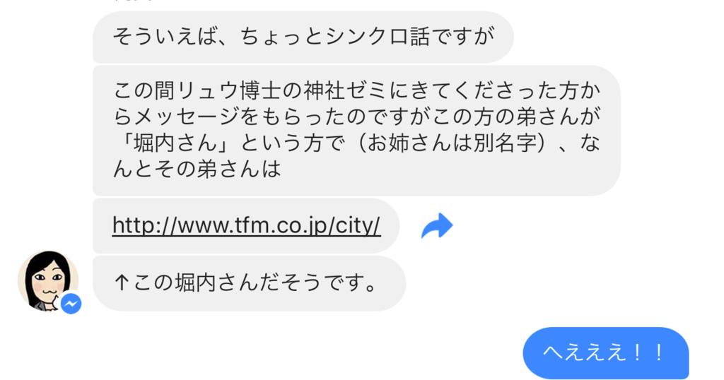 f:id:horiuchiyasutaka:20170502170639p:plain
