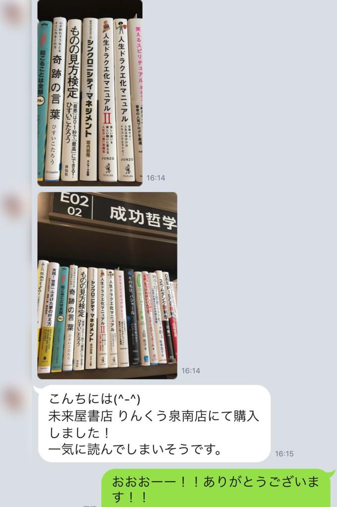 f:id:horiuchiyasutaka:20170521165152p:plain