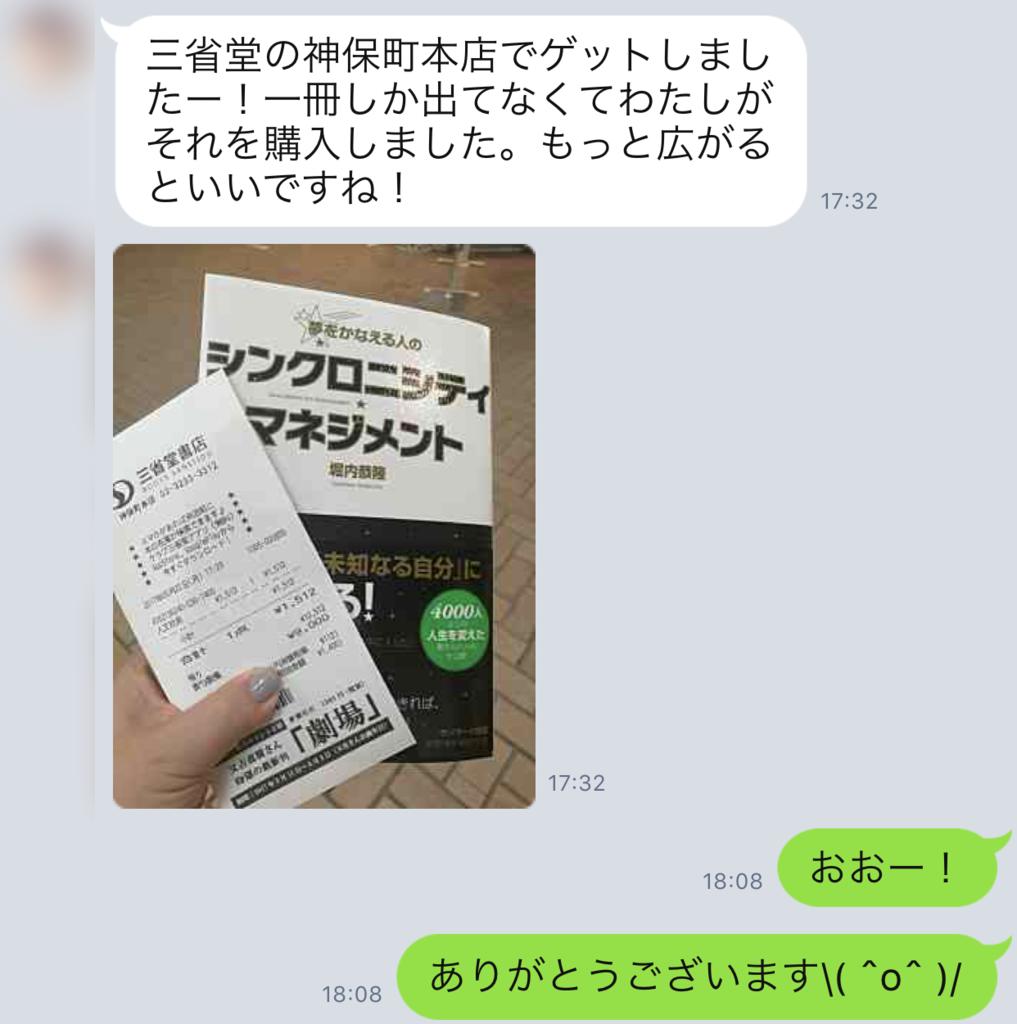 f:id:horiuchiyasutaka:20170523145522p:plain