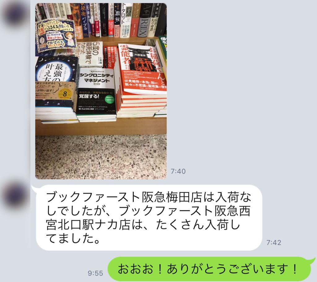f:id:horiuchiyasutaka:20170523150910p:plain