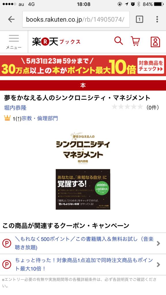f:id:horiuchiyasutaka:20170523193952p:plain