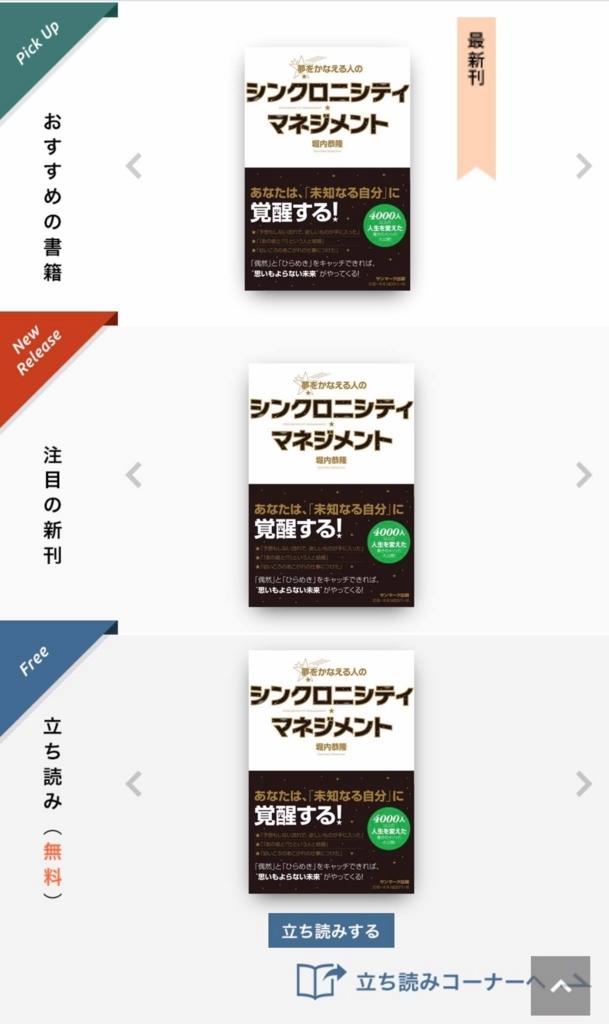 f:id:horiuchiyasutaka:20170602111310j:plain