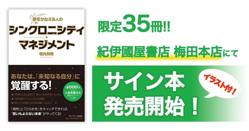 f:id:horiuchiyasutaka:20170702165813j:plain