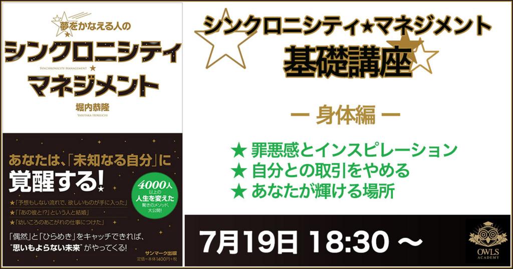 f:id:horiuchiyasutaka:20170713213639j:plain