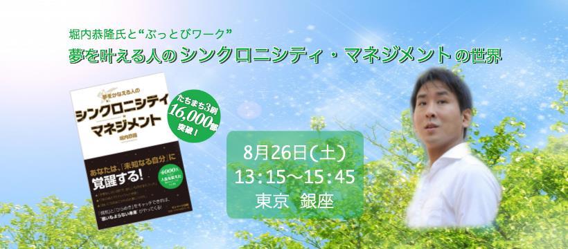 f:id:horiuchiyasutaka:20170729162520j:plain