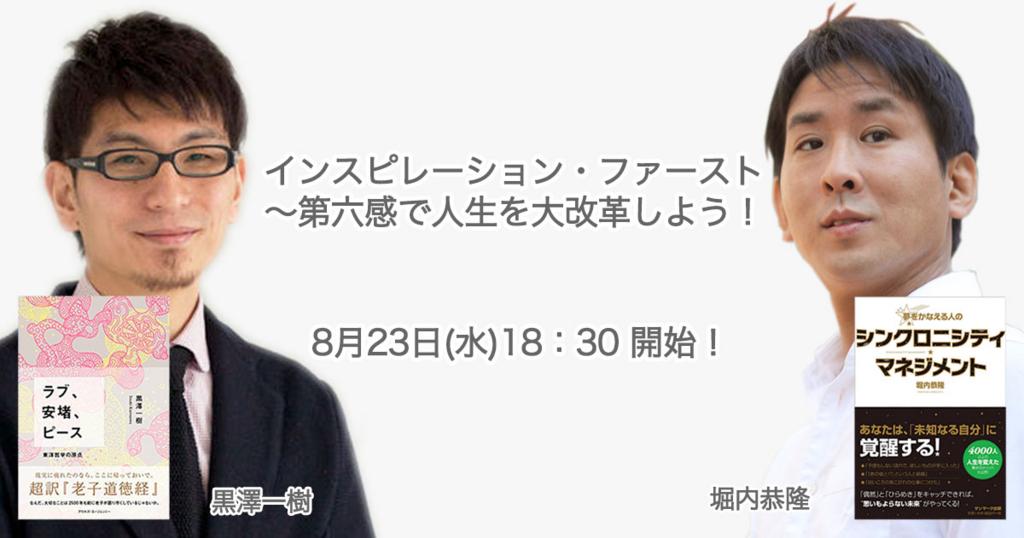 f:id:horiuchiyasutaka:20170808090245j:plain
