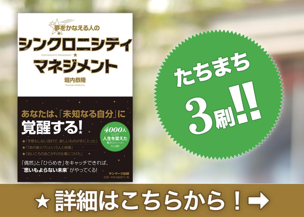 f:id:horiuchiyasutaka:20170829014648p:plain