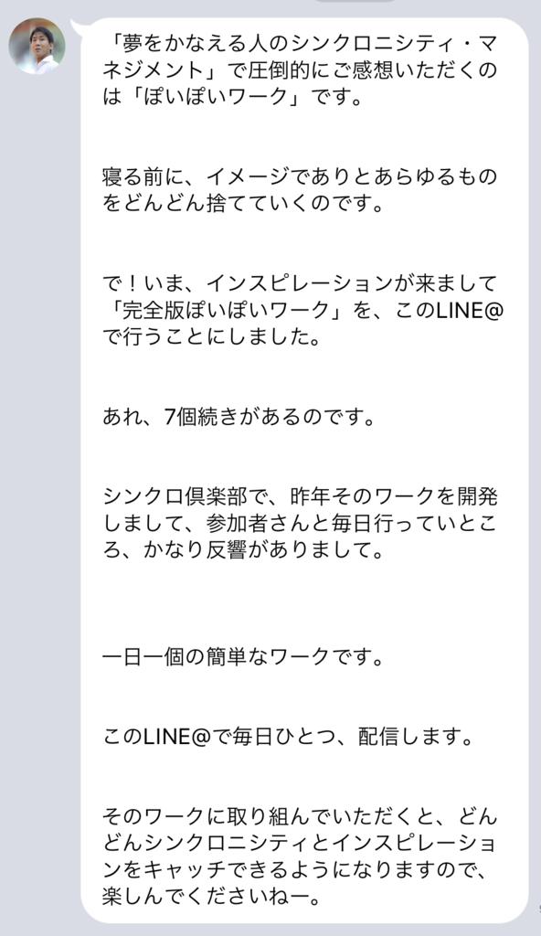 f:id:horiuchiyasutaka:20170830000705p:plain