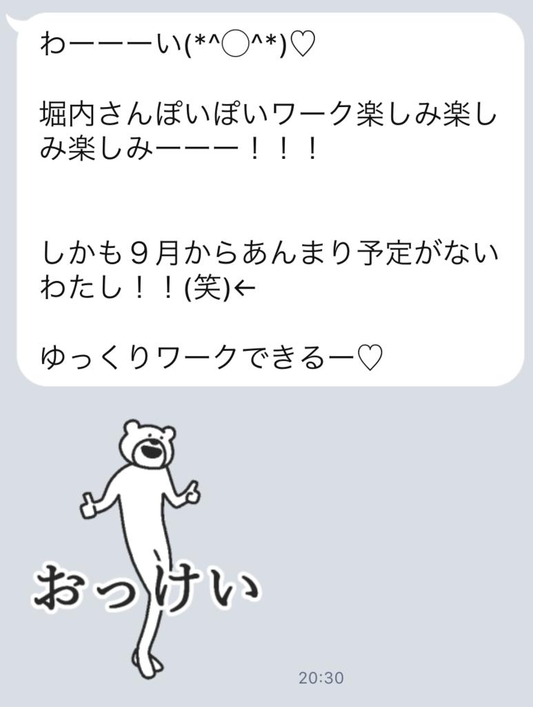 f:id:horiuchiyasutaka:20170830001345p:plain