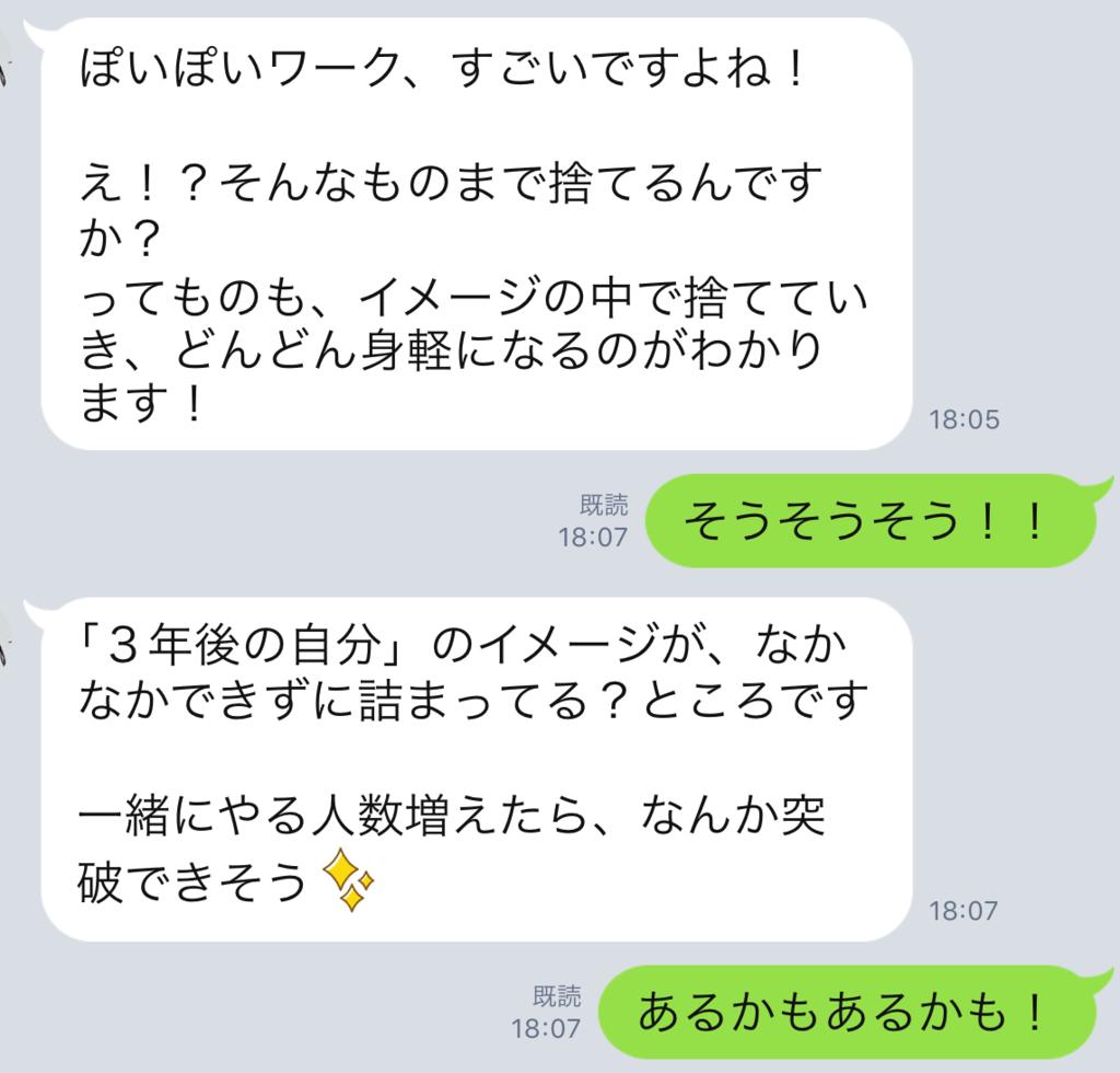 f:id:horiuchiyasutaka:20170830001418p:plain