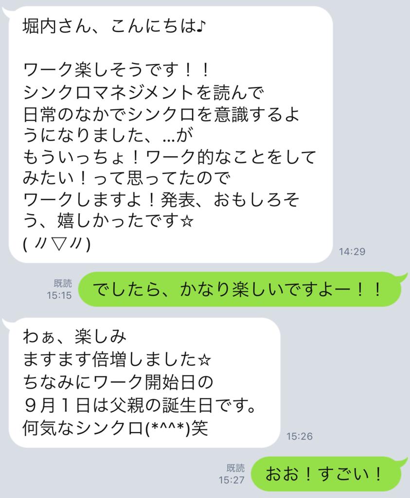 f:id:horiuchiyasutaka:20170830001508p:plain