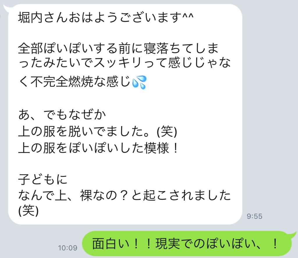 f:id:horiuchiyasutaka:20170902170910p:plain