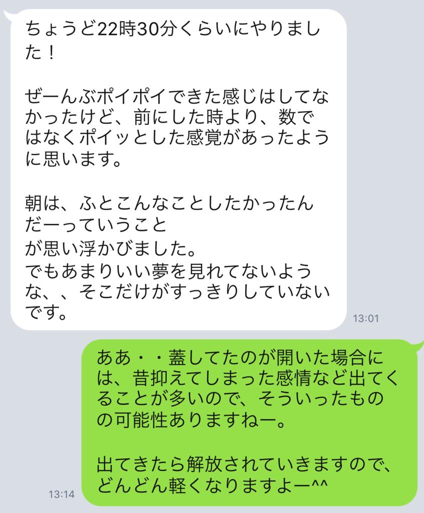 f:id:horiuchiyasutaka:20170902174344p:plain