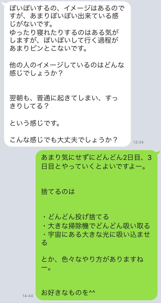 f:id:horiuchiyasutaka:20170902191923p:plain