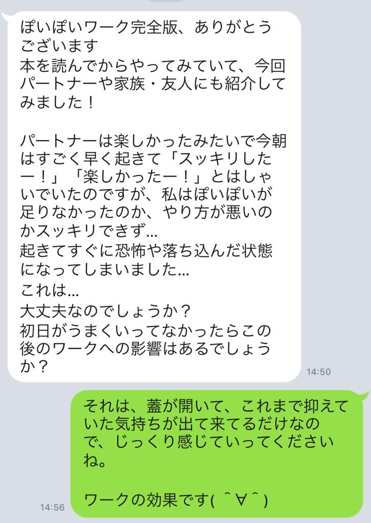 f:id:horiuchiyasutaka:20170902192612p:plain