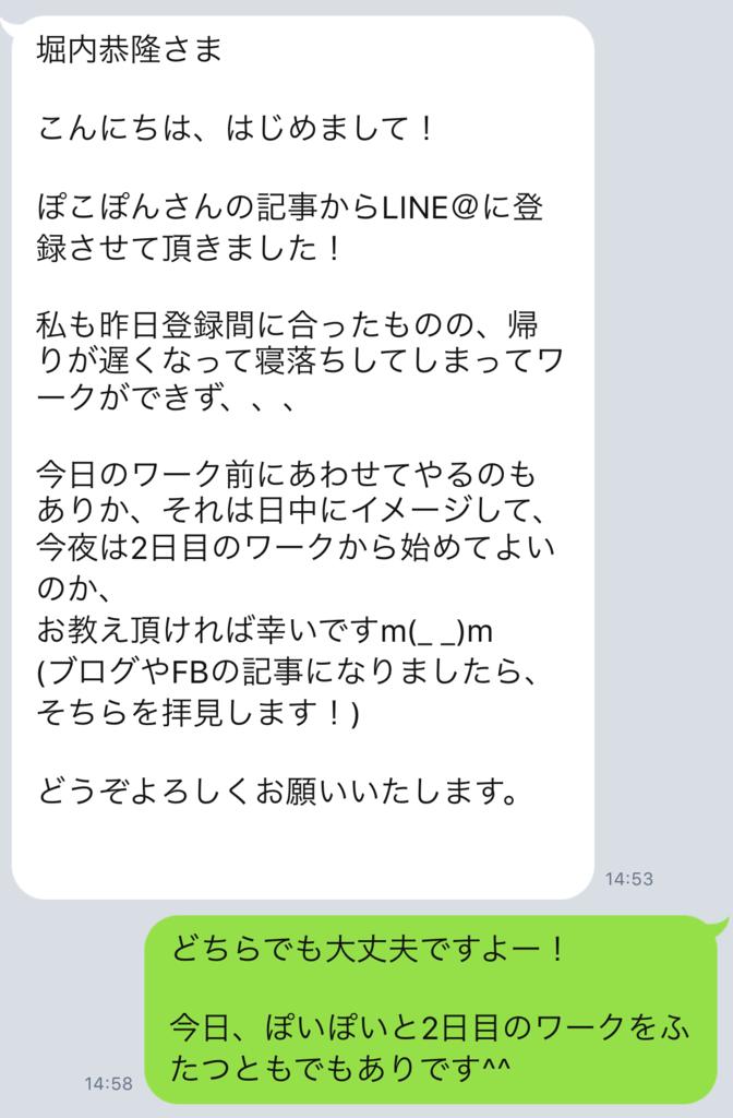 f:id:horiuchiyasutaka:20170902192854p:plain